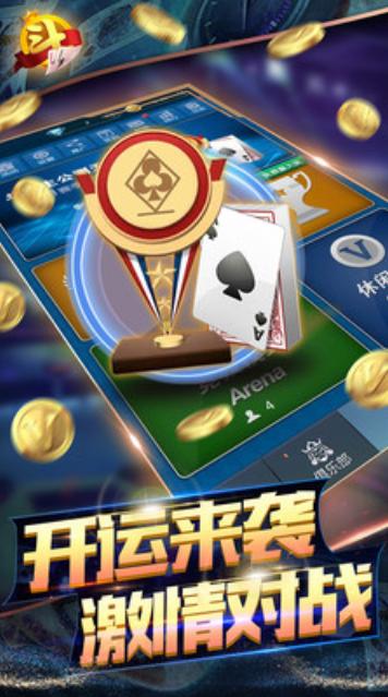game456棋牌 v1.0 第2张
