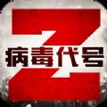 病毒代號Z手機版