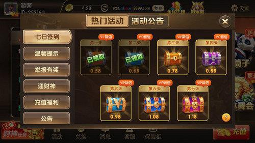 渔悦互娱棋牌 v3.1