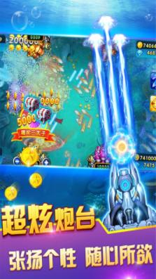 魔方打鱼 v1.0