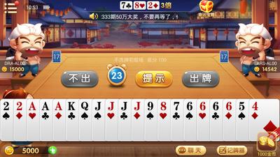 5207棋牌 v1.0 第2张