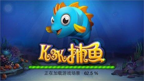 k3k捕鱼 v1.4.6