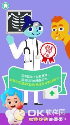 兒童職業啟蒙安卓版圖1