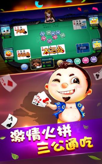 福多棋牌 v1.0