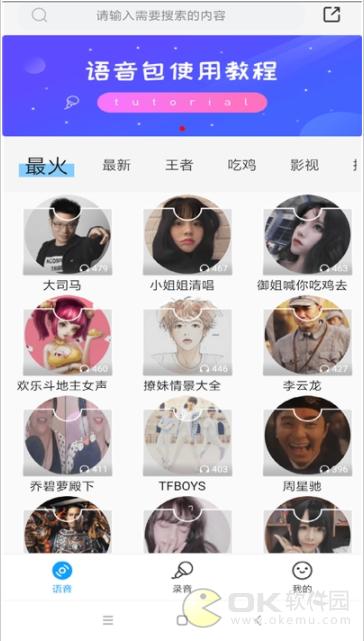 筆芯交友語音包app圖3