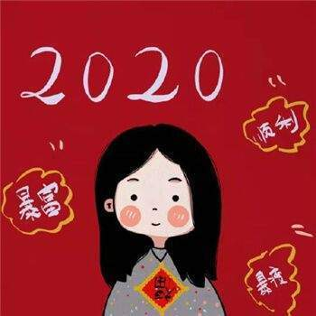 2020發財暴富微信頭像