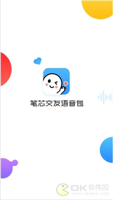 筆芯交友語音包app圖2