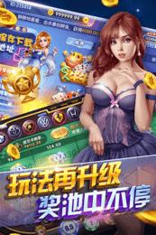 58锦州麻将斗地主 v1.0  第3张