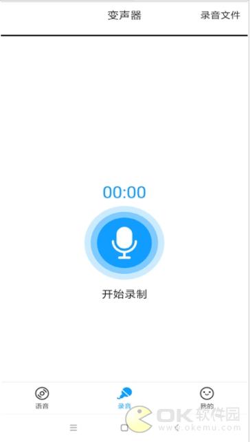 筆芯交友語音包app圖1