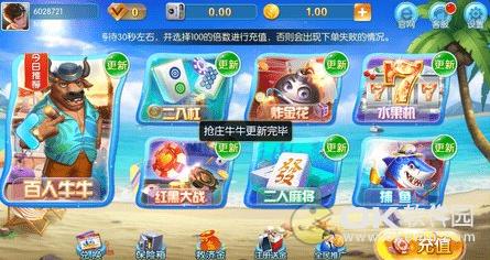 大菠萝棋牌平台 v1.0 第2张
