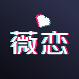 薇恋app