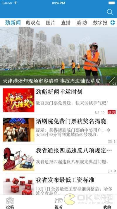 劲新闻手机版图3