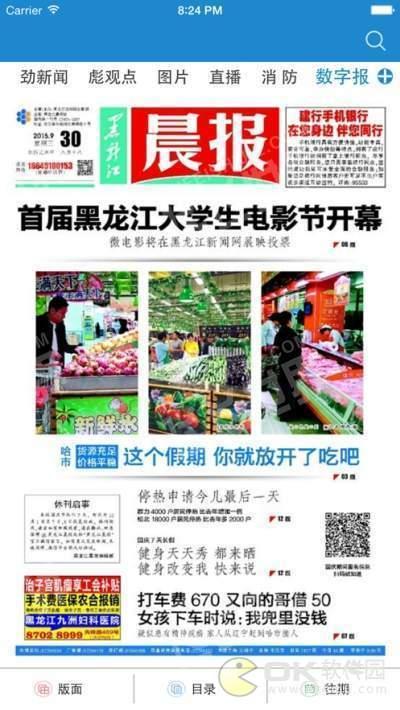 劲新闻手机版图2