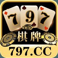 797cc棋牌