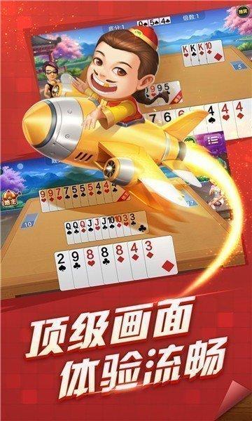 东汉棋牌 v1.0 第2张