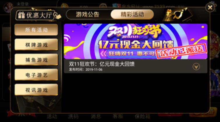 7123开元 v1.0 第2张