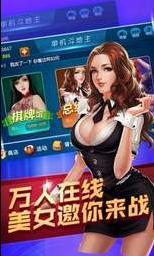 友闲棋牌炸金花 v1.1.1 第2张