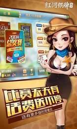西元红河棋牌个旧麻将 v1.0.0 第3张
