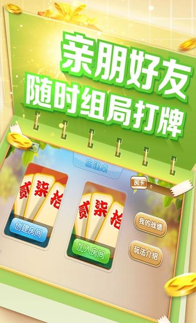 湖南全民字牌 v1.0