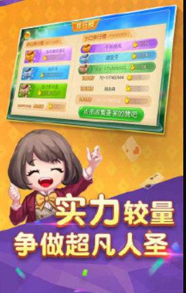 全民湖南娱乐 v1.0 第3张