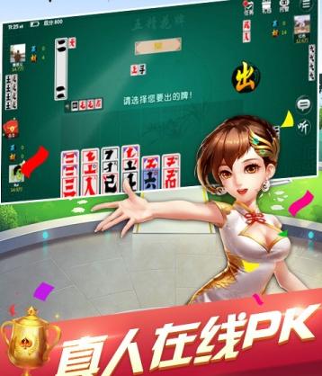 我爱花牌游戏大厅 v1.0 第3张