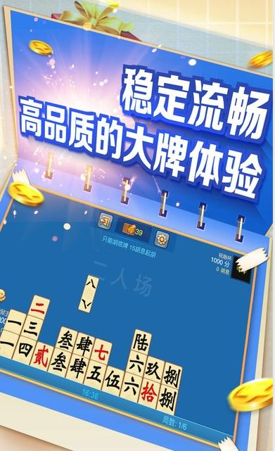 湖南全民字牌 v1.0  第2张