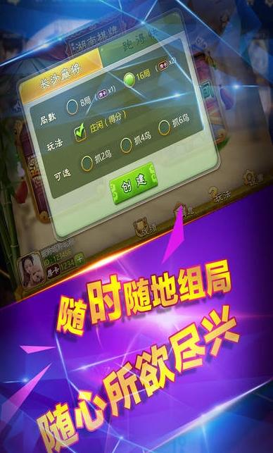 亲友湖南麻将俱乐部 v1.0  第2张