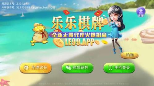 乐乐棋牌游戏中心 v1.0