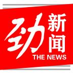 劲新闻手机版