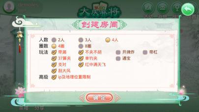 大庆聚贤麻将 v1.7.1  第2张