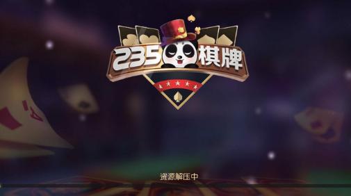235游戏 v1.0