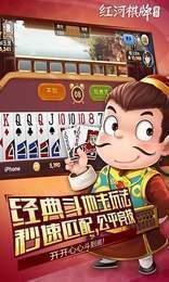 西元红河棋牌个旧麻将 v1.0.0 第2张