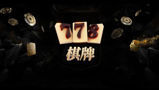 老版本778棋牌 v1.0