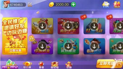 乐乐棋牌游戏中心 v1.0 第2张