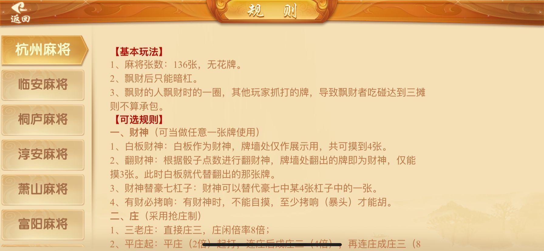 浙江游戏大厅温州熟客麻将 v1.0.2 第3张