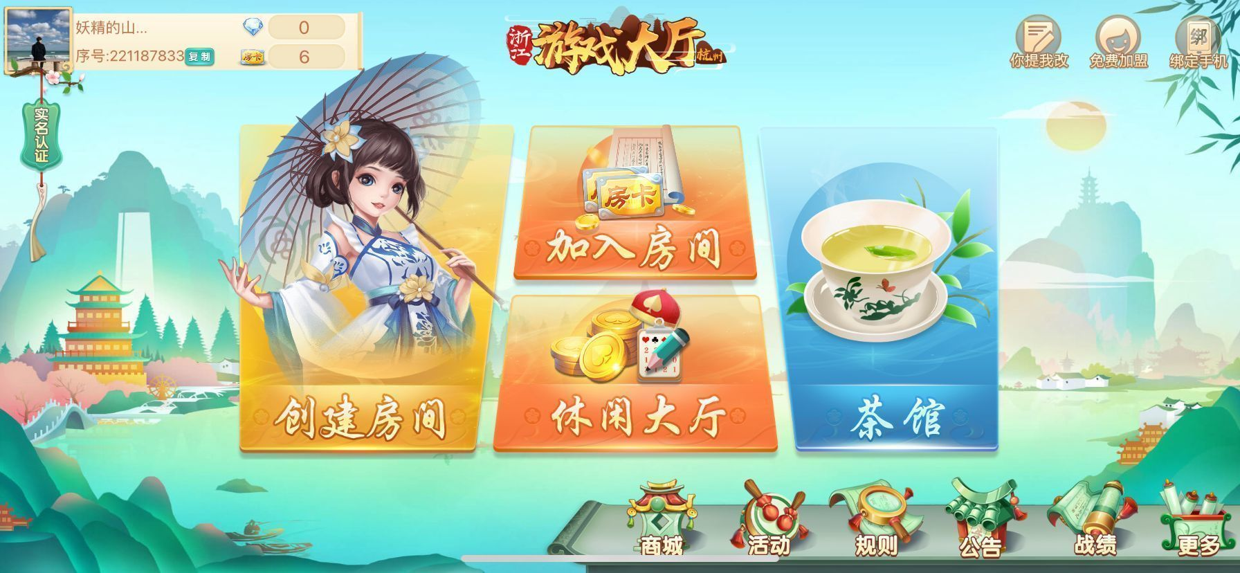 浙江游戏大厅温州熟客麻将 v1.0.2 第2张