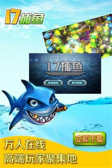 17捕鱼 v1.0