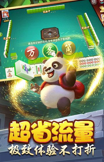 熊猫互娱棋牌 v1.0