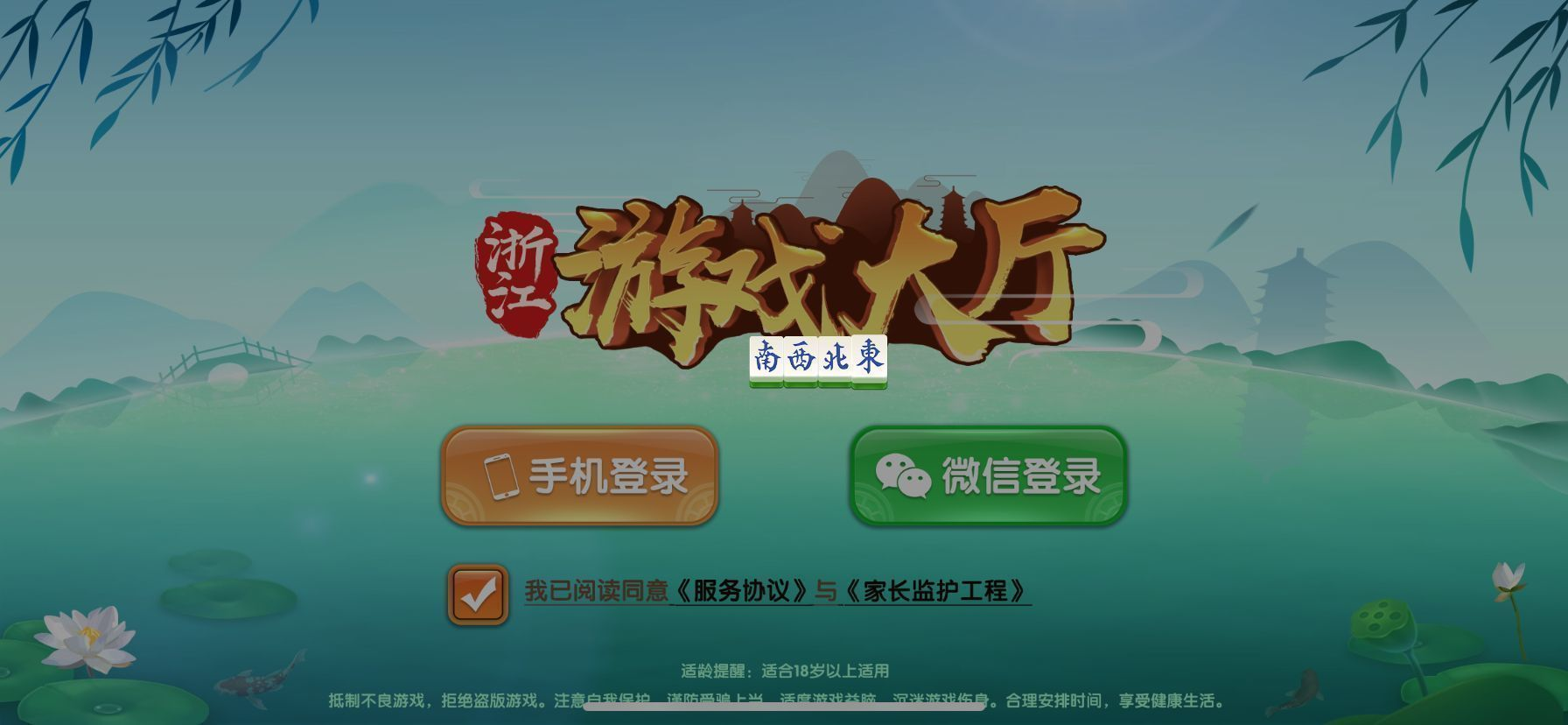 浙江游戏大厅温州熟客麻将 v1.0.2