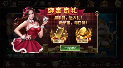 好彩炸金花 v1.0