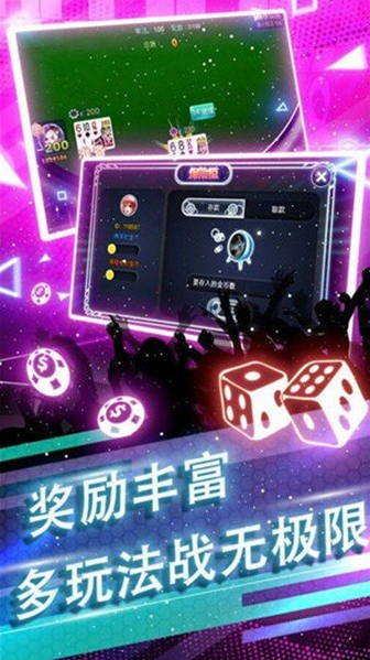 九五至尊棋牌炸金花 v0.0.1 第4张