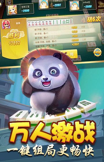熊猫互娱棋牌 v1.0 第3张
