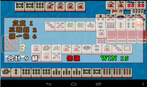 80后游戏厅麻将大满贯 v1.0