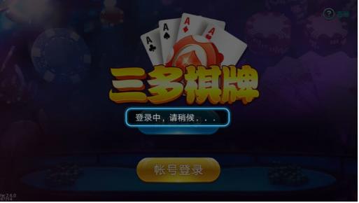 三多棋牌游戏平台 v1.0  第2张