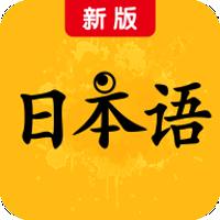 標準日本語app
