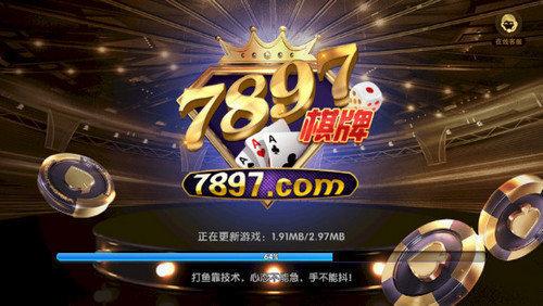 7897棋牌 v2.1 第2张