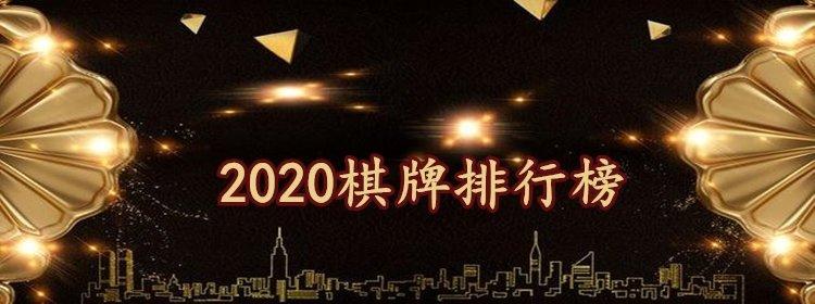 2020棋牌排行榜