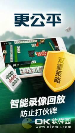 人民棋牌乐游麻将 v2.0