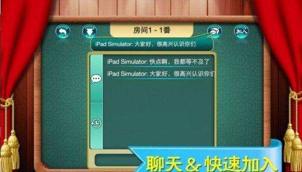 网跃南阳麻将 v6.185 第3张