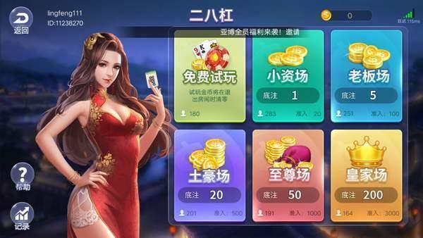 双赢棋牌炸金花 v1.0